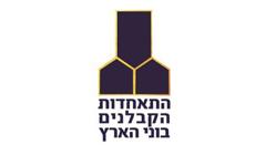 התאחדות הקבלנים בישראל